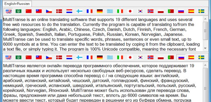 Особенности онлайн-переводчиков